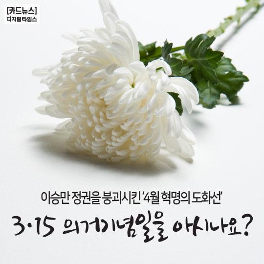 [카드뉴스] 3·15 의거기념일을 아시나요?